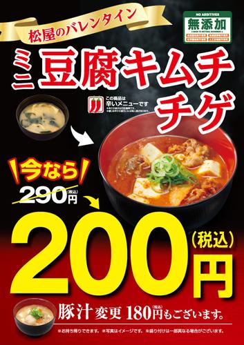 ミニ豆腐キムチチゲ変更90円引きフェア