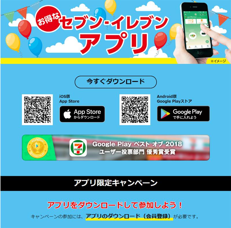 20190213seven - セブン&アイ/グループアプリ累計1000万ダウンロード突破