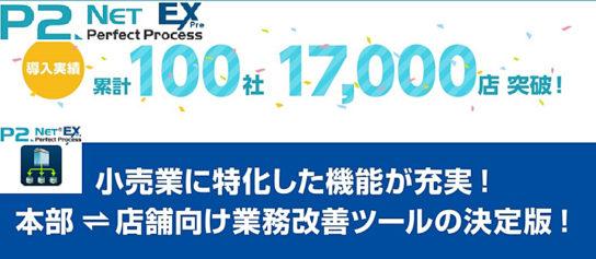 1万7000店突破の告知
