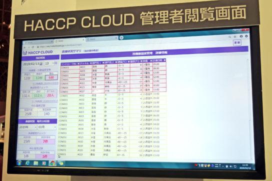 クラウドシステムの管理画面