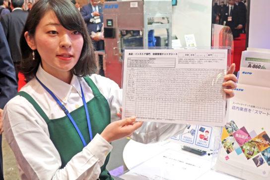 紙ベースの体調チェック表