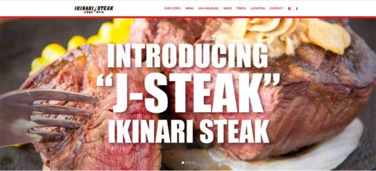 米国いきなりステーキのホームページ