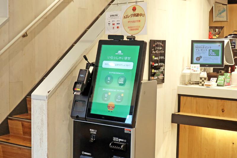 20190215mos1 - モスバーガー/横浜「関内店」でAIセルフレジの実証実験