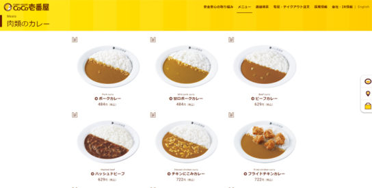 CoCo 壱番屋の商品紹介ページ