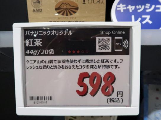 「QRコード」付き電子棚札