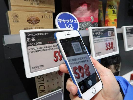 お客が電子棚札の「QRコード」を自身のスマートフォンでスキャン
