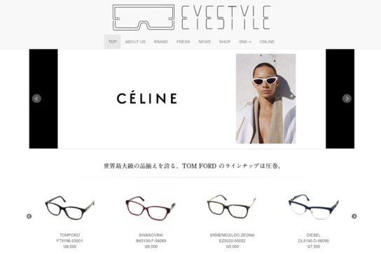 EYESTYLEのホームページ