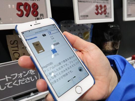 価格とともに商品情報も表示