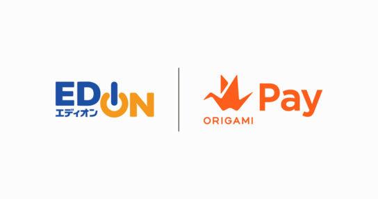 エディオン「Origami Pay」導入