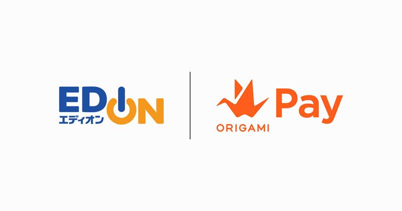 20190220edion - エディオン/グループ計1200店に「Origami Pay」導入