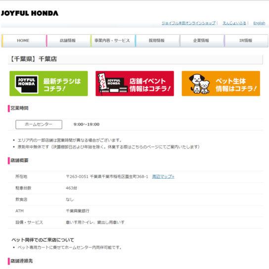 千葉店のホームページ