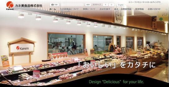 カネ美食品のホームページ