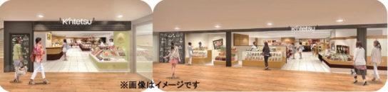 近鉄百貨店 東大阪店