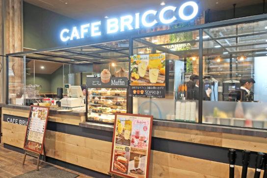 直営カフェのカフェブリッコ