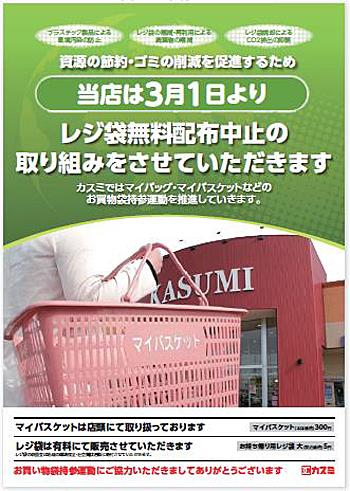 レジ袋無料配布中止の告知