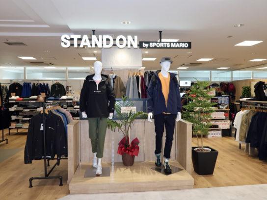 スタンドオン