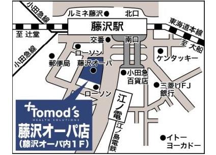 トモズ藤沢オーパ店