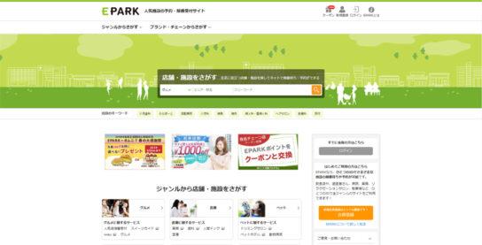 EPARKのトップページ