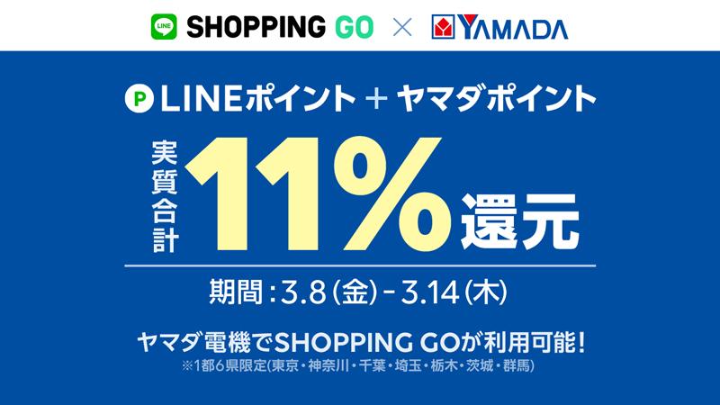 20190307yamada1 - ヤマダ電機/LINEポイント貯まる「SHOPPING GO」204店に導入