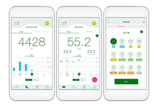特茶公式ヘルスケアアプリ