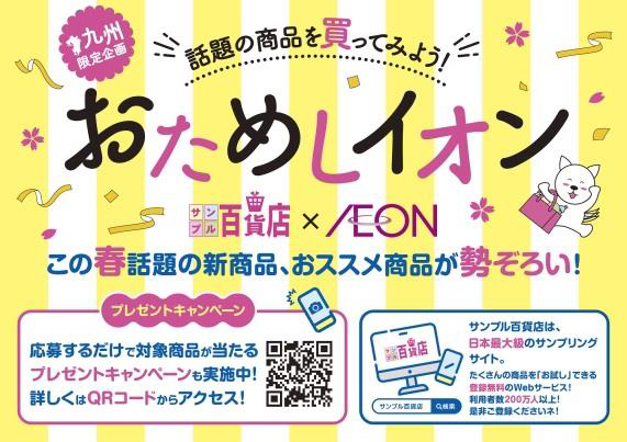 20190311aeonkyusyu - イオン九州/店頭、チラシ、SNS活用の販促企画、64店の食品売場で実施