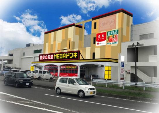 MEGAドン・キホーテ札幌篠路店