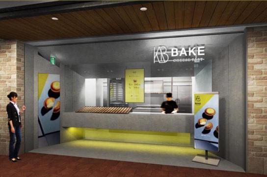 BAKE CHEESE TARTアトレ浦和店