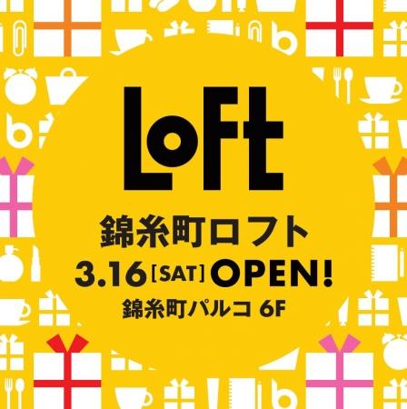 錦糸町ロフト