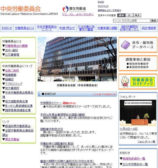 中央労働委員会のホームページ