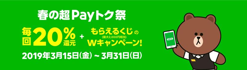 20190315line1 - LINE Pay/すべての支払い方法で20%還元「春の超Payトク祭」