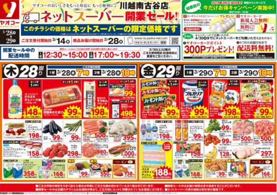 ネットスーパー開業セール