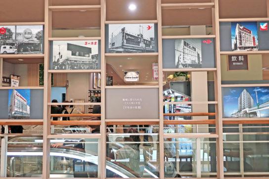 ヨーカ堂の歴史を写真で紹介