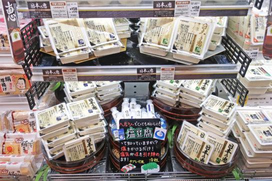 国産豆腐コーナー