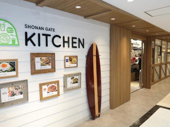 湘南ゲートキッチン