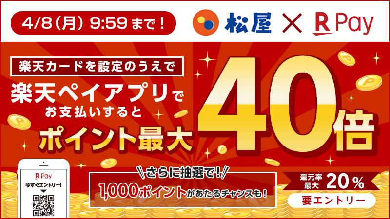 20190326matuya - 松屋/楽天カード設定し「楽天ペイアプリ」支払いで最大ポイント40倍に