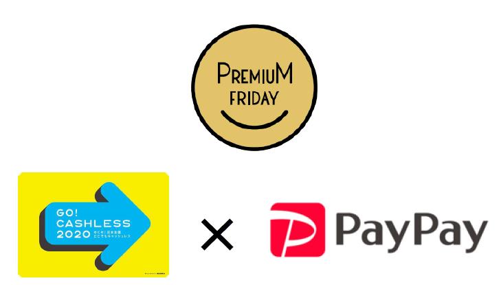 20190326paypay - PayPay/プレミアムフライデーに飲食店で20%ボーナス