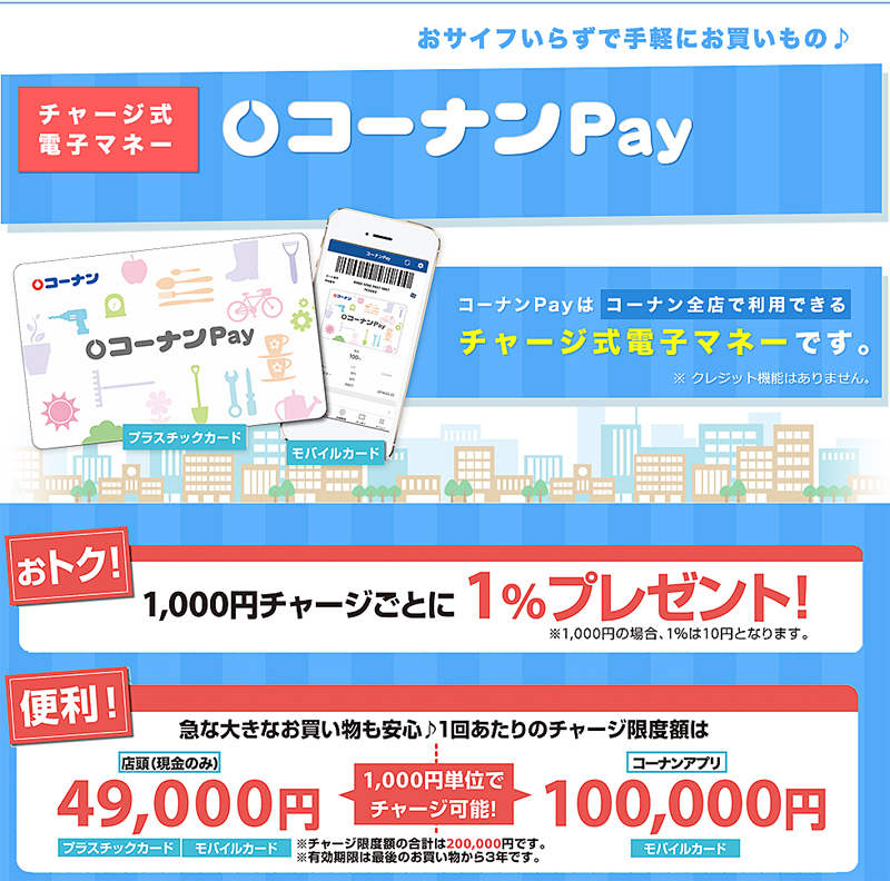20190327kohnapay - コーナン商事/チャージ式電子マネー「コーナンPay」開始