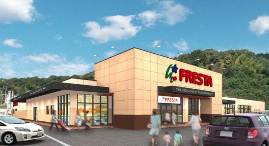 フレスタ温品店の外観イメージ