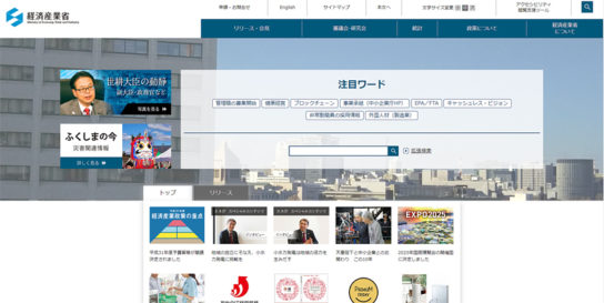 経済産業省のホームページ