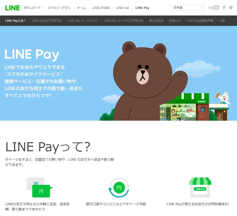 20190328yamada - ヤマダ電機/グループ950店に「LINE Pay」導入
