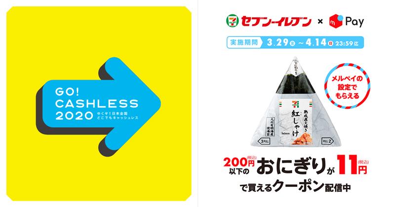 20190329meru - セブンイレブン/「メルペイ」クーポンでおにぎりが税込11円に