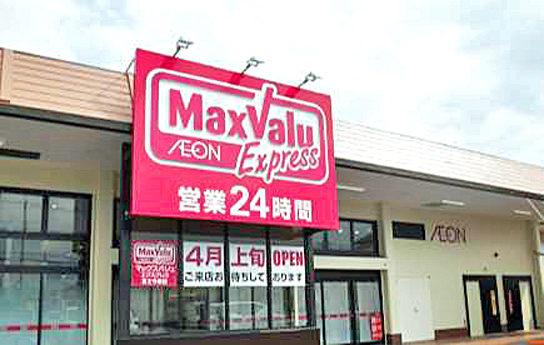 マックスバリュエクスプレス富士今泉店