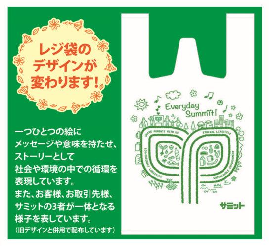 「レジ袋」をリニューアル