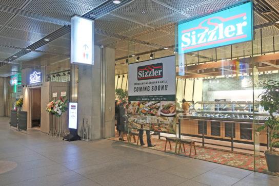 シズラー東京国際フォーラム店