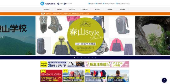 IHI石井スポーツのホームページ