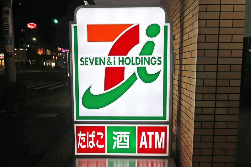セブン-イレブン/24時間営業は柔軟に対応も「売上減少リスク ...