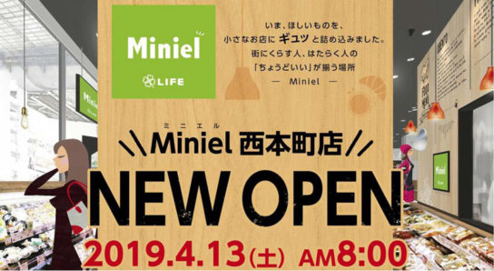 Miniel西本町店