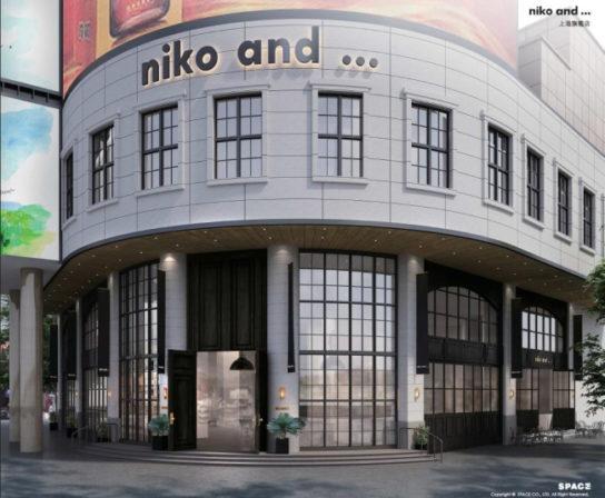 上海に「ニコアンド」海外最大級の旗艦店