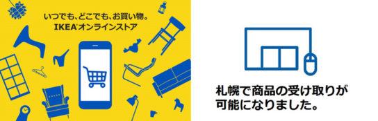 札幌で商品受取が可能に