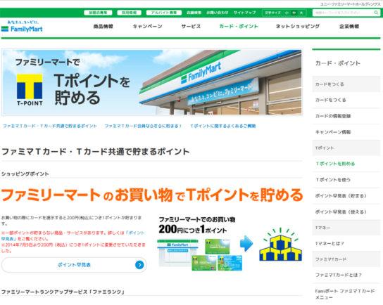 ファミリーマートのTポイント紹介ページ